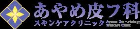 横浜・川崎・鶴見の皮膚科|あやめ皮フ科スキンケアクリニック