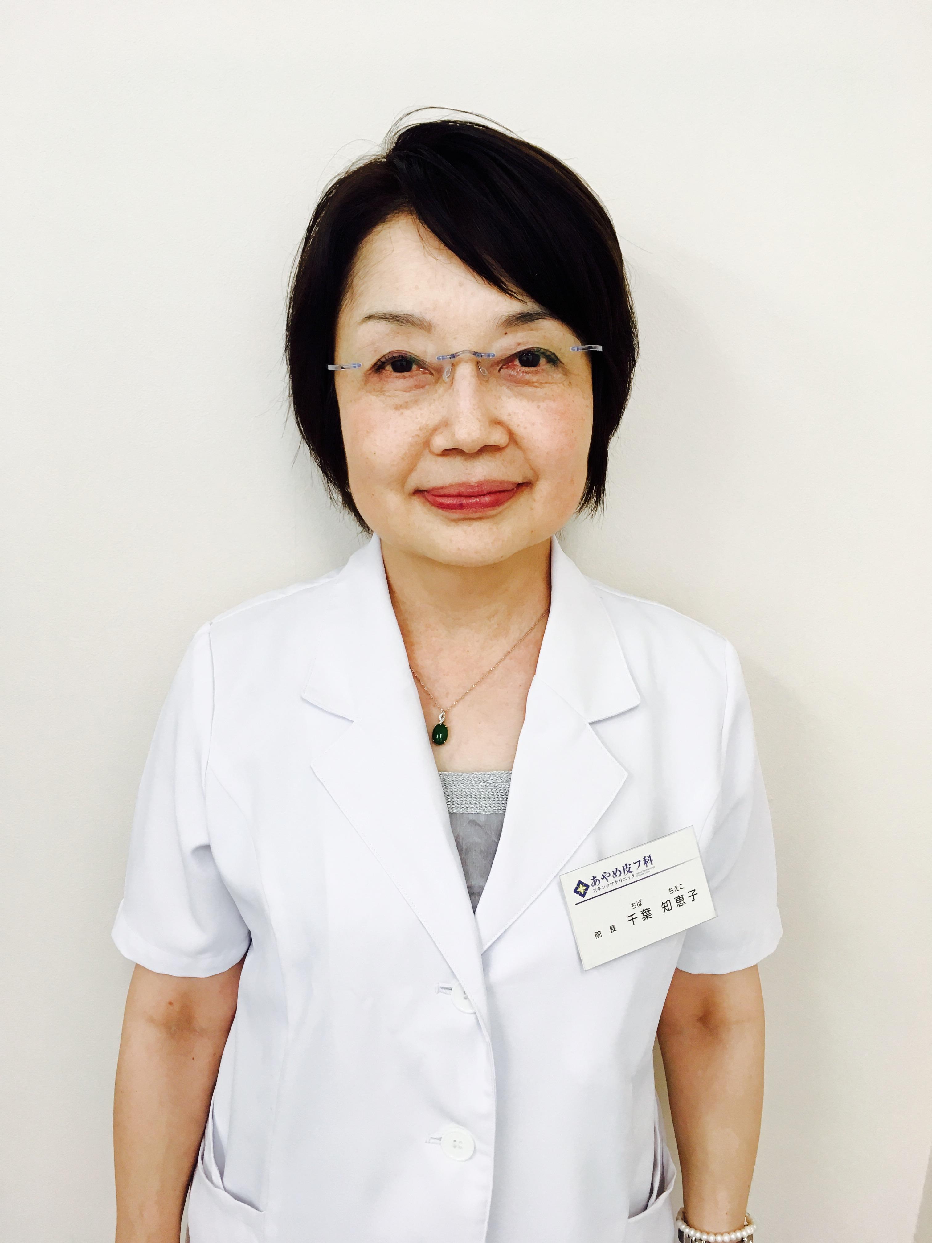 千葉 知惠子 (ちば ちえこ)