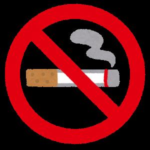 禁煙 イラスト
